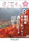 sakurasou 17 top